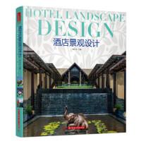 酒店景观设计