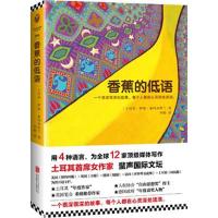 【二手书旧书8成新】香蕉的低语(土耳其)伊切・泰玛尔库兰 (Ece Temelkuran),译者:北京联合出版公司97
