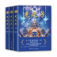 光之子-(全三册)-典藏版