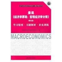 曼昆《经济学原理:宏观经济学分册(第5版)》学习精要习题解析补充训练【正版书籍,达额立减】