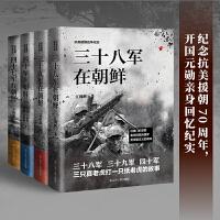 抗美援朝战争纪实(套装全4册)