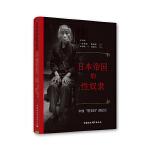 """日本帝国的性奴隶-(中国""""慰安妇""""的证言)"""