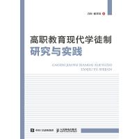 高职教育现代学徒制研究与实践