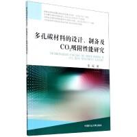 多孔碳材料的设计制备及CO2吸附性能研究