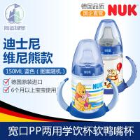 NUK宽口PP两用学饮杯 德国原装进口 婴幼儿防溢漏滑彩色手柄 鸭嘴杯150ML