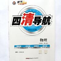 2019秋 四清导航 物理九年级上册 RJ人教版