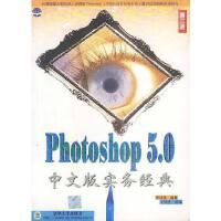 PHOTOSHOP5 0中文版实务经典,若扬其 原著;文信达 改编,清华大学出版社9787302036821