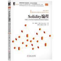 【正版现货】Solidity编程:构建以太坊和区块链智能合约的初学者指南 [印度]里特什 莫迪(Ritesh Modi