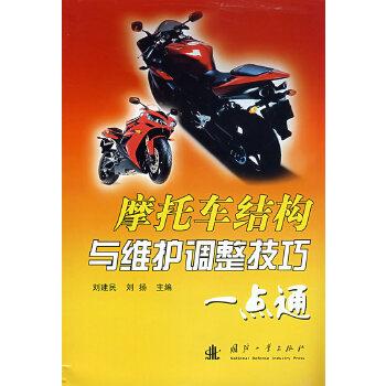 摩托车结构与维护调整技巧