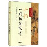 二拍?二刻拍案惊奇--中华经典小说注释系列