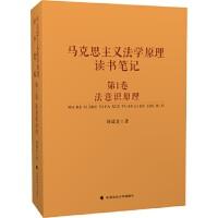 马克思主义法学原理读书笔记第1卷 法意识原理