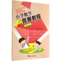 小学数学竞赛教程3年级 浙江大学出版社