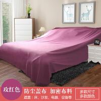 家具沙发床家用电器多用防尘布装修打扫除防灰尘床罩遮灰盖布 8X2.7米欧式四人位 贵妃椅
