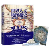 世界人文地图趣史 6-12-18岁儿童历史百科全书 中小学生青少年历史科普课外读物 全球通史 世界历史地理书籍