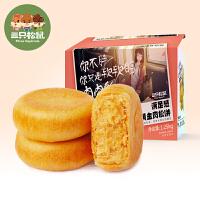【三只松鼠_黄金肉松饼1.25kg袋】早餐食品糕点办公室
