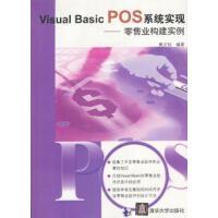 【旧书二手书9成新】 Visual Basic POS 系统实现:业构建实例 黄文钰著 清华大学出版社 9787894