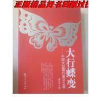 【二手旧书9成新】大行蝶变:中国大型商业银行复兴之路9787504962584