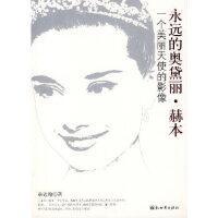 【新书店正版】永远的奥黛丽 赫本:一个美丽天使的影像 李达翰 新世界出版社