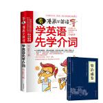 看漫画学英语,学英语先学介词