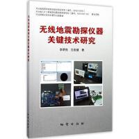 无线地震勘探仪器关键技术研究 中国地质大学出版社