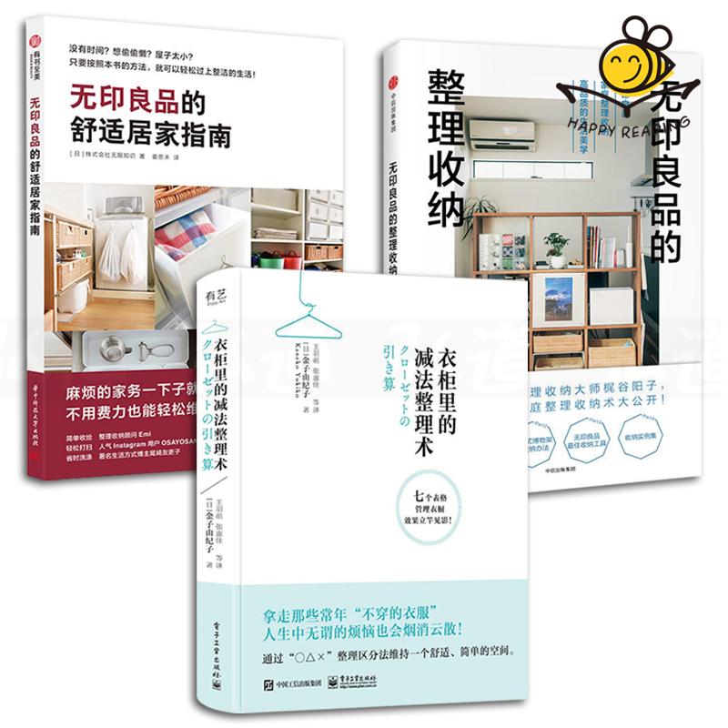 3本 无印良品的整理收纳+舒适居家指南+衣柜里的减法整理术 家居生活窍门技巧 收纳整理书籍 家事家务 空间设计布置室内装饰 衣橱