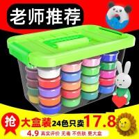 超轻粘土无毒儿童24色盒装工具套安全彩泥diy手工女孩黏土橡皮泥