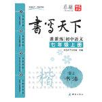 米骏书法字帖 初中语文七年级上册(苏教版)