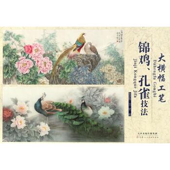 大横幅工笔 锦鸡、孔雀技法