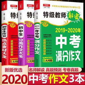 初中生作文3册 2020-2020年中考满分作文 初中生分类作文大全 初中生作文热点素材大全