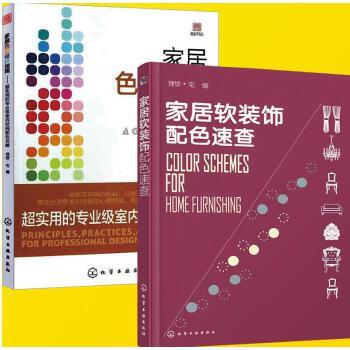 船舶颜色室内书籍装修现货搭配风格家居软正版毕业设计图片