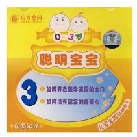 原装正版 育婴先锋:聪明宝宝3(0~3岁)(VCD) 健康生活