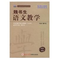 慧之光教育:魏书生・语文教学 2VCD+一本书 学校学习培训光盘 视频