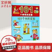 101个水的实验 长江少年儿童出版社