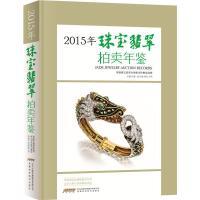 2015珠宝翡翠拍卖年鉴 朱邈 安徽科学技术出版社 9787533766283