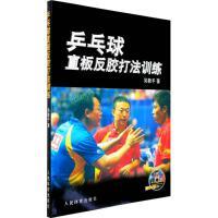 乒乓球直板反胶打法训练 人民体育出版社