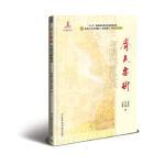 NYKX-齐民要术 与现代畜牧业 中国农业科学技术出版社 9787511629104