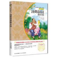 汤姆叔叔的小屋 正版 斯托夫人,刘翠翠译 9787537671521