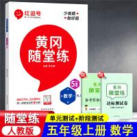 黄冈随堂练五年级上册数学人教版