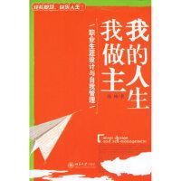 【新书店正版】我的人生我做主:职业生涯设计与自我管理 周坤 北京大学出版社