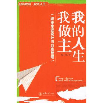 【新书店正版】我的人生我做主:职业生涯设计与自我管理 周坤 北京大学出版社 正版图书,请注意售价高于定价,有问题联系客服谢谢。