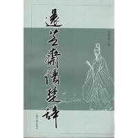 还芝斋读楚辞,朱碧莲,上海古籍出版社9787532550081
