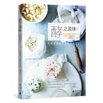 《酵之美味:欧洲家庭手作发酵食品入门》