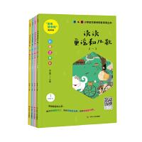 读读童谣和儿歌(全4册)(统编版语文教科书一年级(下)指定阅读!)一年级必读经典书目