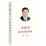 习近平谈治国理政(第三卷)(中文平装)团购电话:4001066666转6