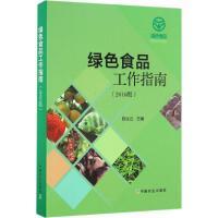 绿色食品工作指南(2016版) 中国农业出版社