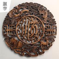 东阳木雕挂件香樟木头雕刻画工艺品中式客厅艺术福字卧室内装饰品