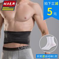 运动护腰带男健身篮球羽毛球跑步透气护具训练装备女绷带护腰用品 买一条护腰送袜子一双 M1尺5-2尺1