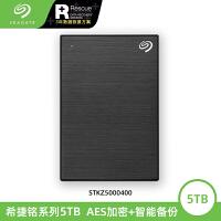 【支持当当礼卡】Seagate希捷5T移动硬盘5TB 加密 USB3.0 铭 新款 2.5英寸 金属外观兼容Mac 商务