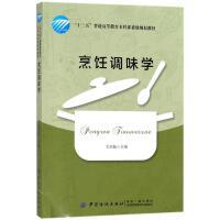 烹饪调味学/毛羽扬 中国纺织出版社