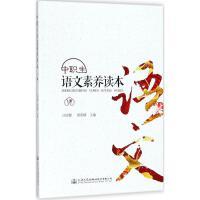 中职生语文素养读本上册 人民交通出版社股份有限公司